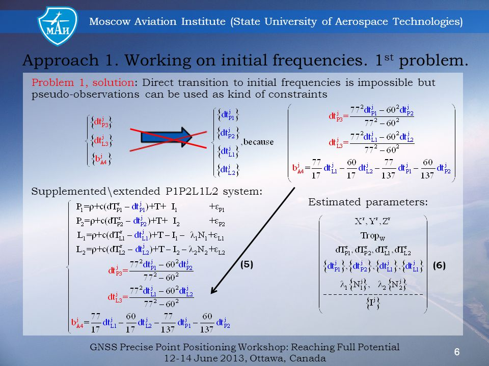 Moscow Aviation Institute (State University of Aerospace Technologies) GNSS Precise Point Positioning Workshop: Reaching Full Potential 12-14 June 2013, Ottawa, Canada 7 Approach 1.