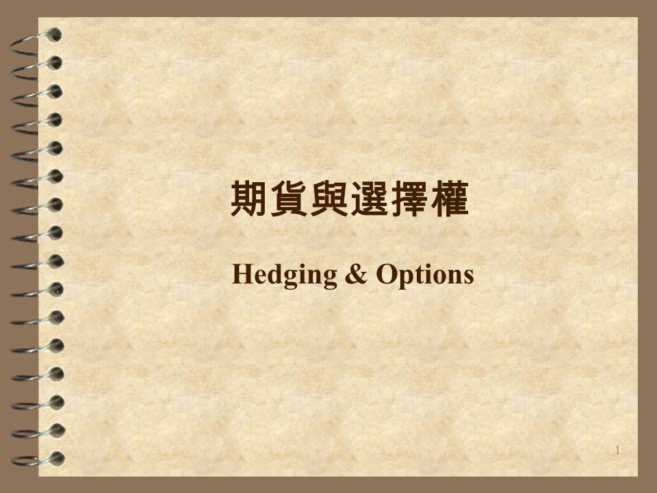 1 期貨與選擇權 Hedging & Options