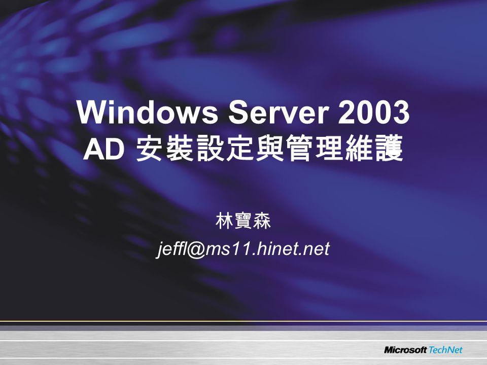 Windows Server 2003 AD 安裝設定與管理維護 林寶森 jeffl@ms11.hinet.net