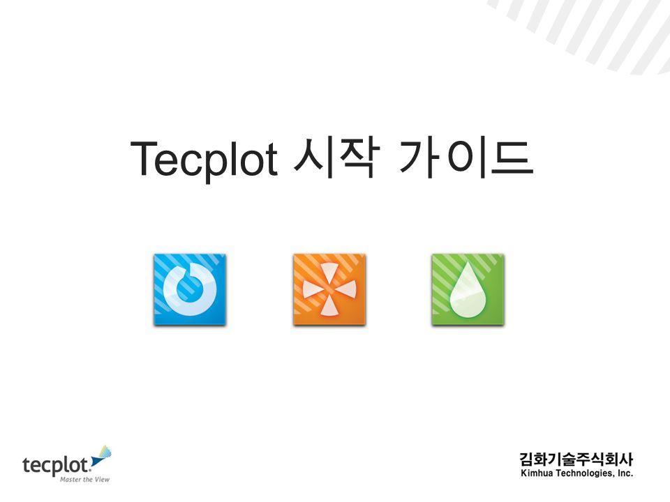 Tecplot 시작 가이드