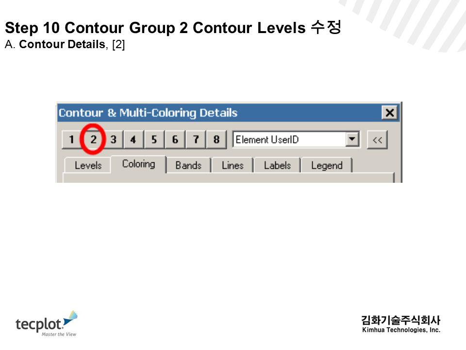 Step 10 Contour Group 2 Contour Levels 수정 A. Contour Details, [2]