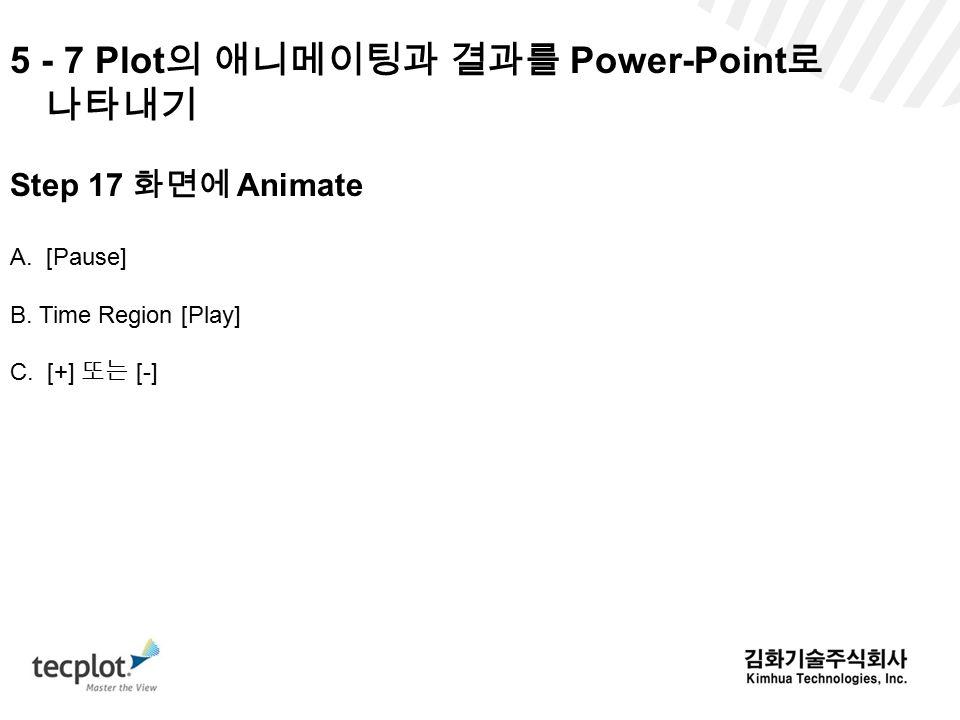 5 - 7 Plot 의 애니메이팅과 결과를 Power-Point 로 나타내기 Step 17 화면에 Animate A.[Pause] B.