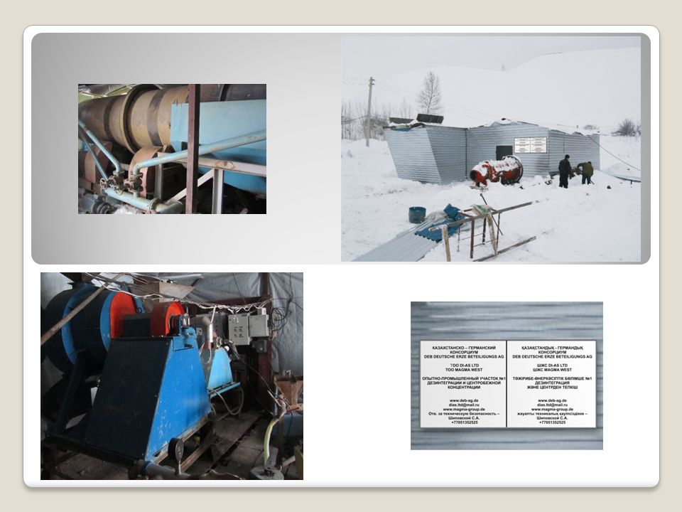 A standard set of equipment and machines for the first stage of processing 1 excavator Hitachi ZX400LCH-3 1 loader Brenner 936 3 dump trucks HOWO 6x4ZZ3257M364W Hangar2 concentrators ITOMAK (KGM-10 и KGM-40 DK) 1 scrubber-washing drum SB5