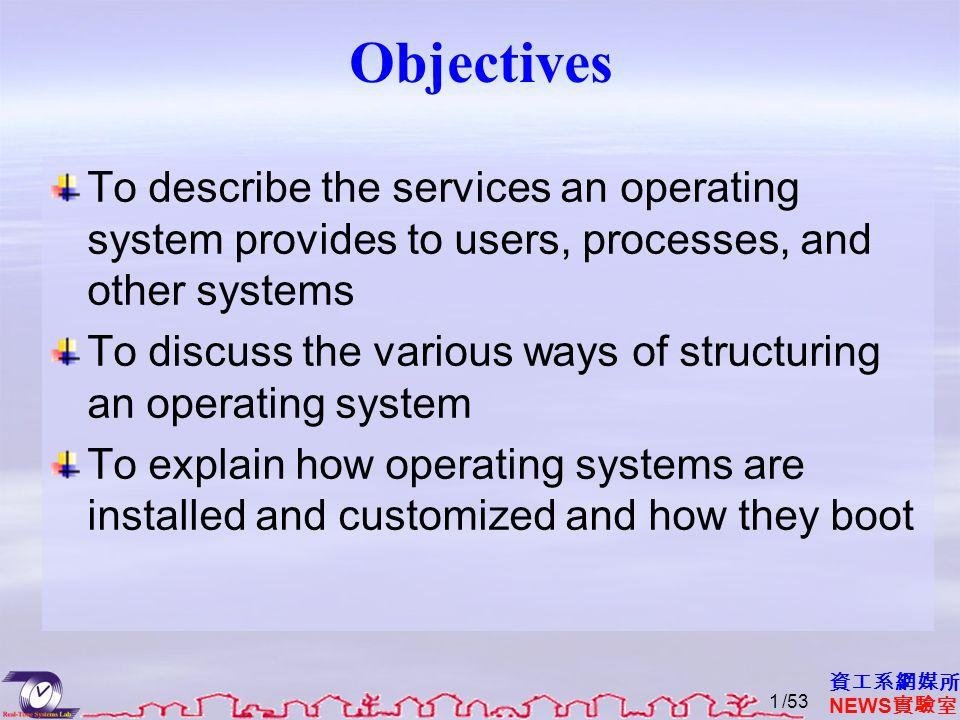 資工系網媒所 NEWS 實驗室 Virtual Machines (4/4) The virtual-machine concept provides complete protection of system resources since each virtual machine is isolated from all other virtual machines.