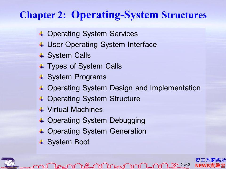 資工系網媒所 NEWS 實驗室 UNIX UNIX – limited by hardware functionality, the original UNIX operating system had limited structuring.