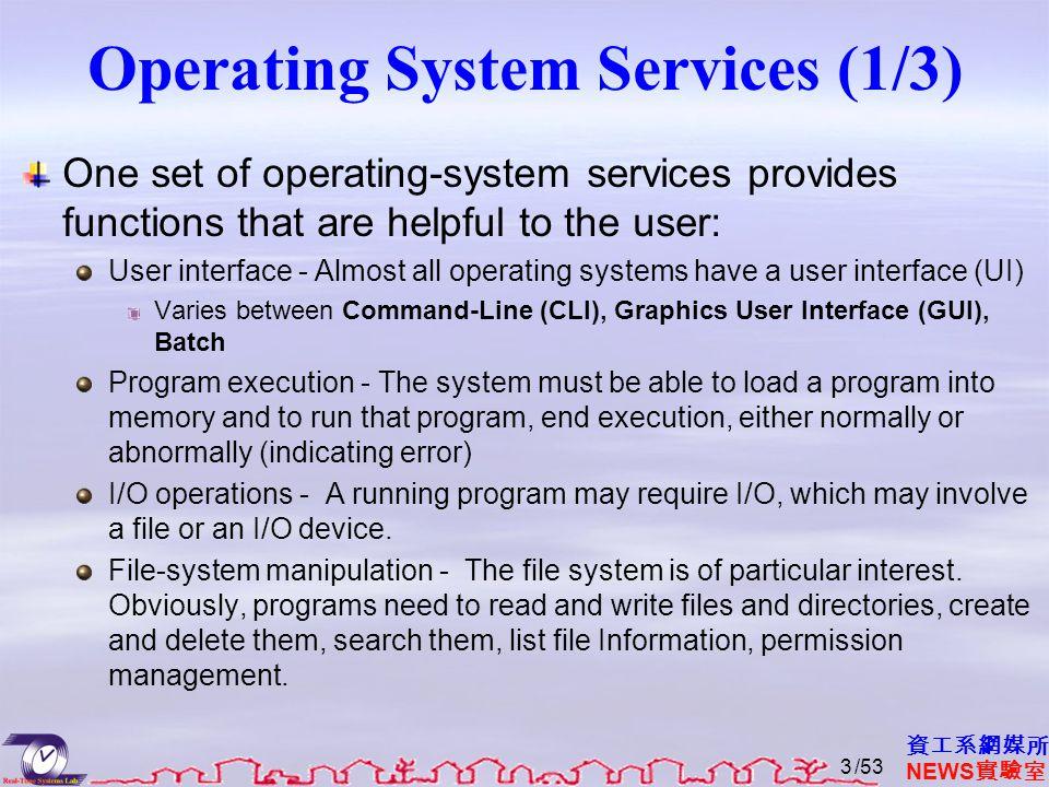 資工系網媒所 NEWS 實驗室 A View of Operating System Services /534