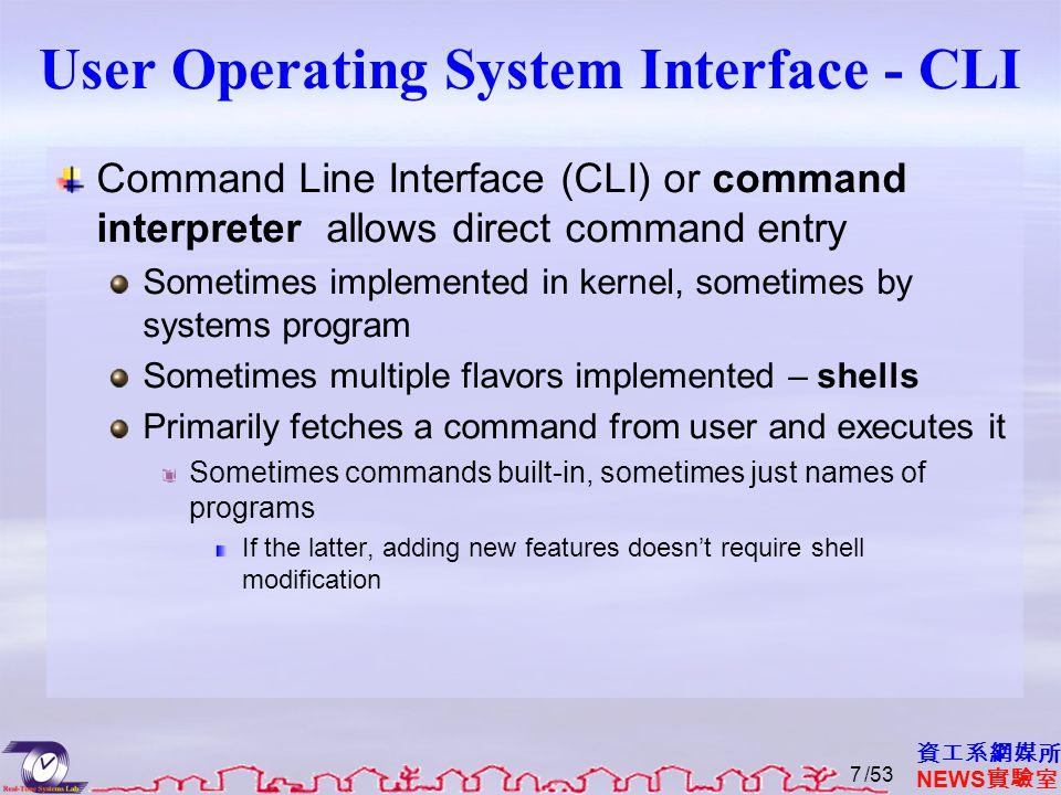 資工系網媒所 NEWS 實驗室 Operating System Design and Implementation (2/2) Important principle to separate Policy: What will be done.