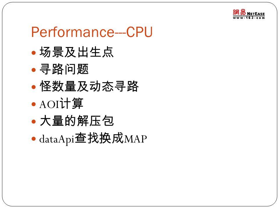 Performance---CPU 场景及出生点 寻路问题 怪数量及动态寻路 AOI 计算 大量的解压包 dataApi 查找换成 MAP