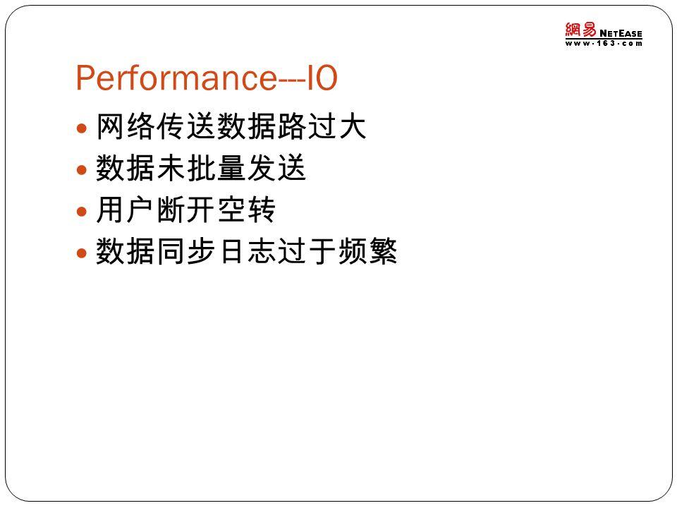 Performance---IO 网络传送数据路过大 数据未批量发送 用户断开空转 数据同步日志过于频繁