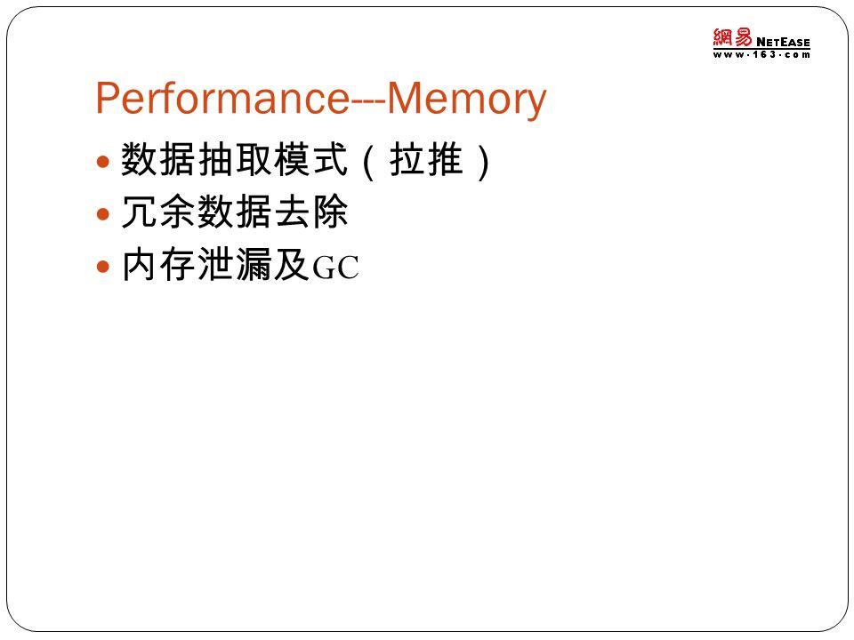 Performance---Memory 数据抽取模式(拉推) 冗余数据去除 内存泄漏及 GC