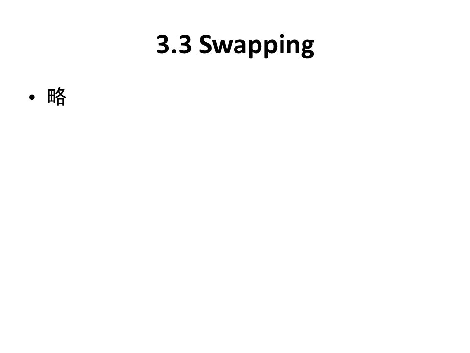 3.3 Swapping 略