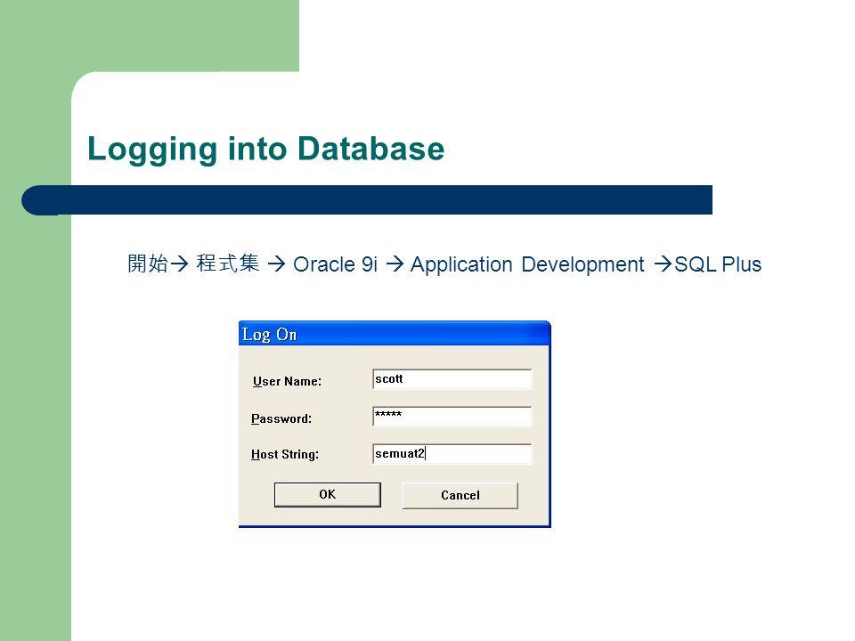 Logging into Database 開始  程式集  Oracle 9i  Application Development  SQL Plus