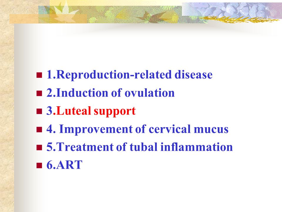 1.Reproduction-related disease 2.Induction of ovulation 3.Luteal support 4.