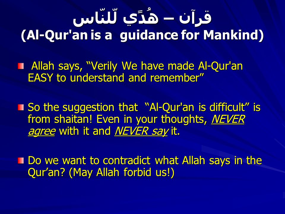 قرآن – ھُدًي لّلنّاس (Qur'aan is a guidance for Mankind) Allah has made His Al-Qur an easy for us in many wonderful ways.