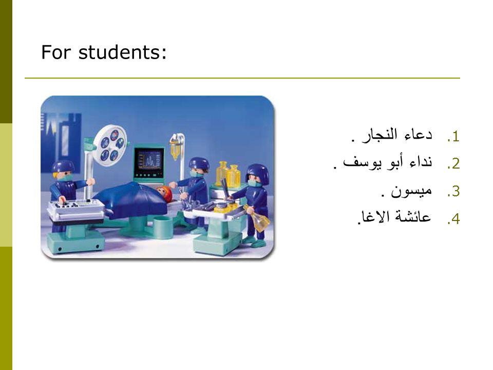 For students: 1. دعاء النجار. 2. نداء أبو يوسف. 3. ميسون. 4. عائشة الاغا.