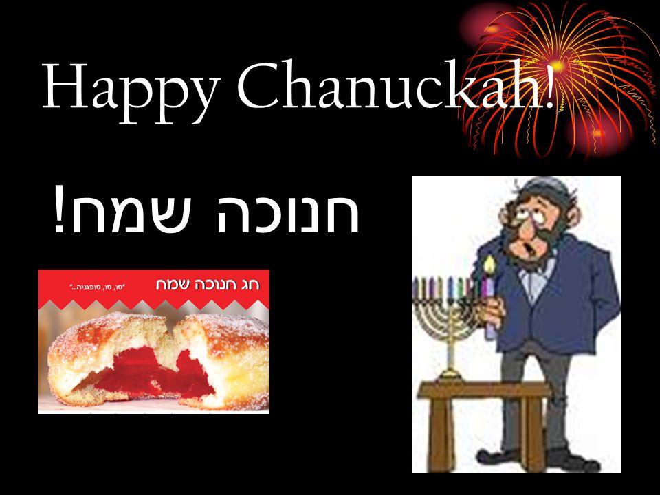 Happy Chanuckah! חנוכה שמח!