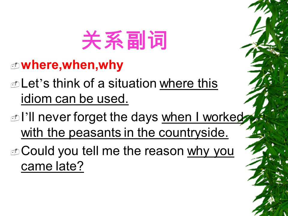 关系副词  where,when,why  Let ' s think of a situation where this idiom can be used.
