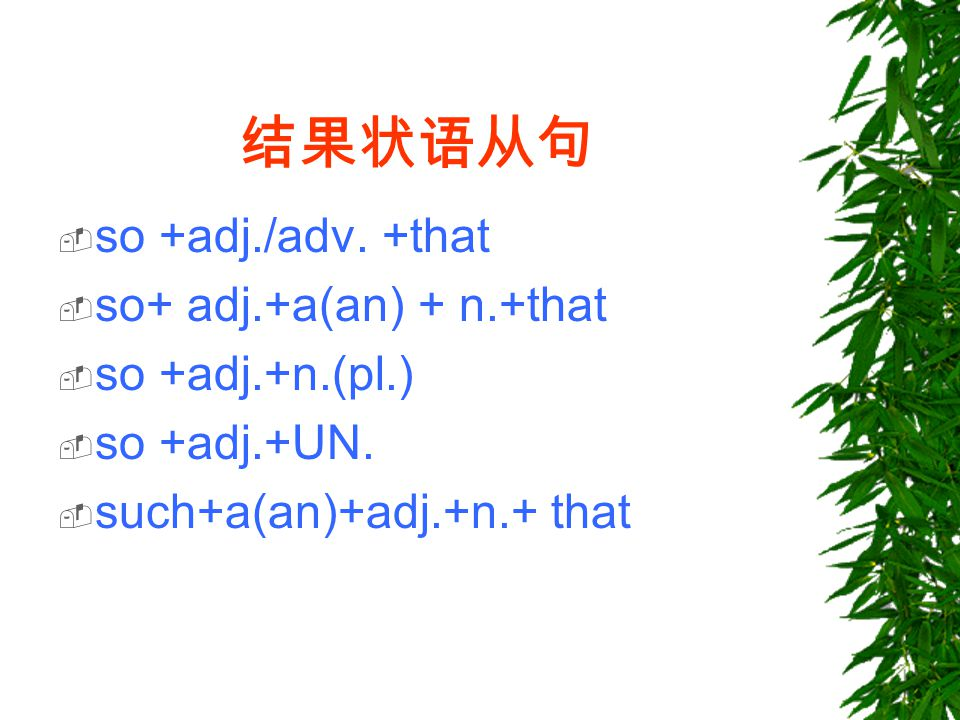结果状语从句  so +adj./adv. +that  so+ adj.+a(an) + n.+that  so +adj.+n.(pl.)  so +adj.+UN.