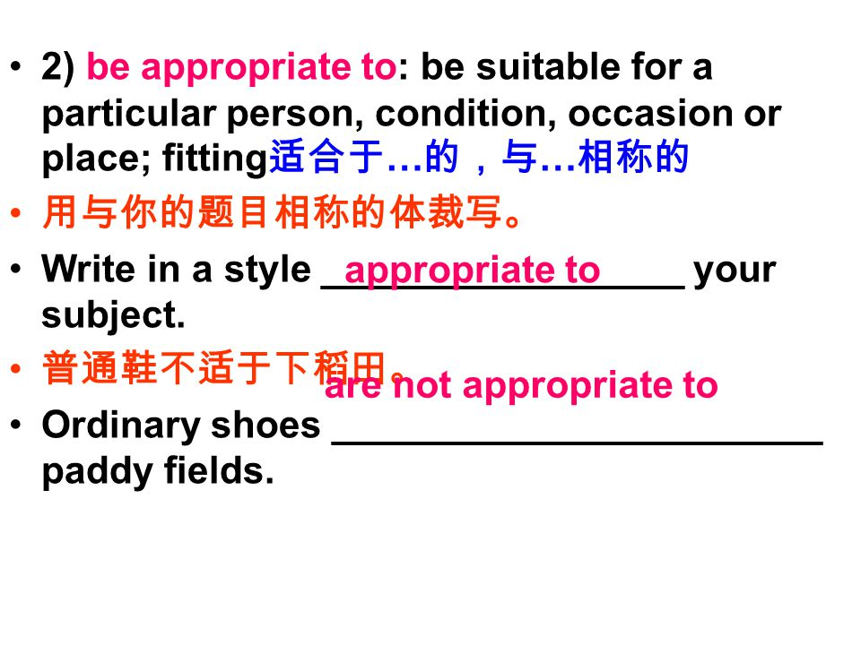 2) be appropriate to: be suitable for a particular person, condition, occasion or place; fitting 适合于 … 的,与 … 相称的 用与你的题目相称的体裁写。 Write in a style _________________ your subject.
