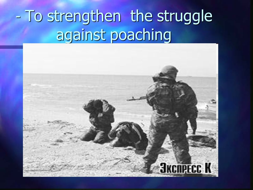 - To strengthen the struggle against poaching - To strengthen the struggle against poaching