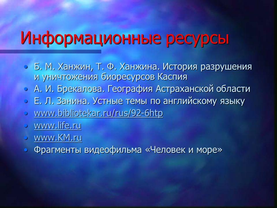 Информационные ресурсы Б. М. Ханжин, Т. Ф. Ханжина.