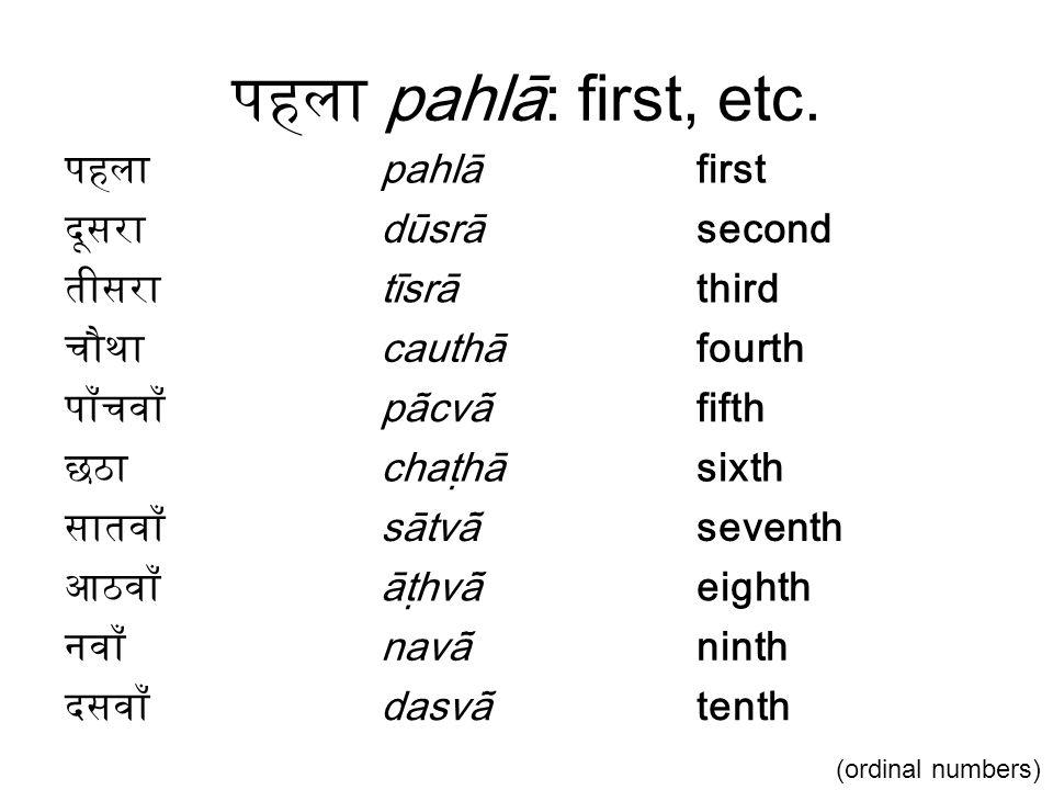 पहला pahlā: first, etc.
