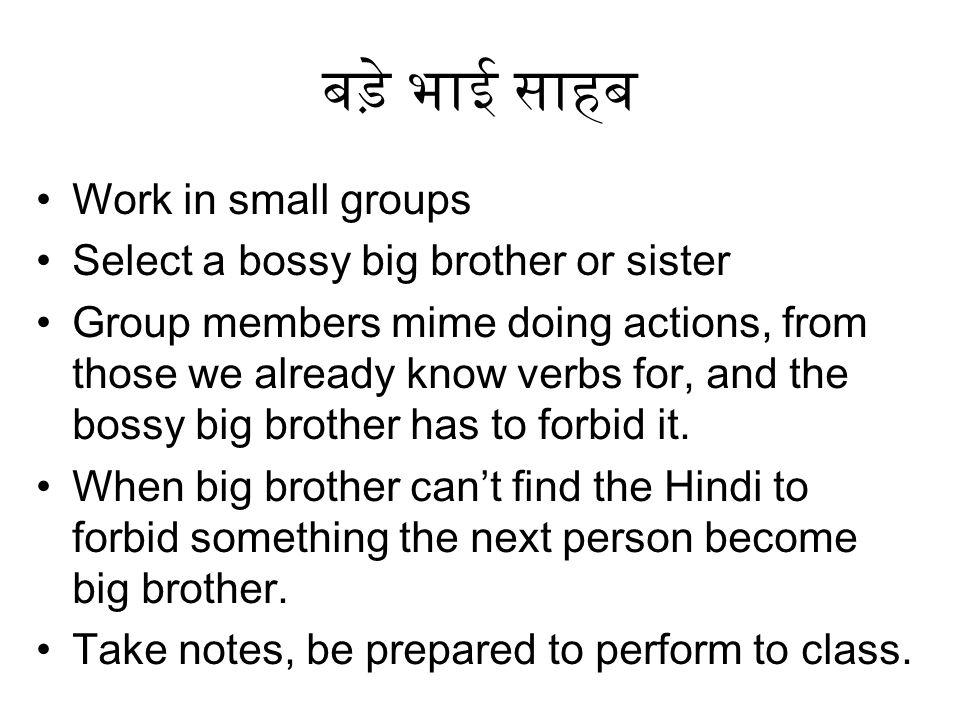 मुझको हिन्दी पसंद है I like Hindi This construction literally means: to-me Hindi liked is नहीं before the verb means 'don't like' –हमको काम पसंद नहीं है। We don't like work.
