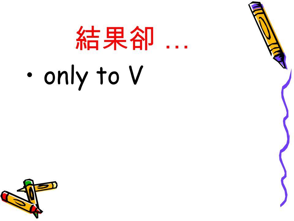結果卻 … only to V