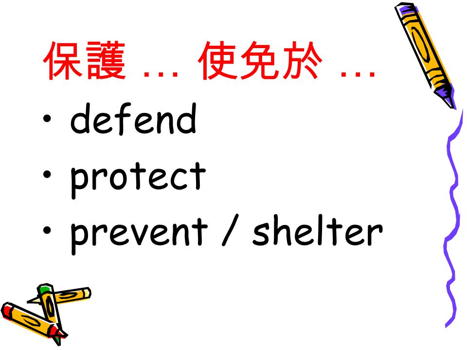 保護 … 使免於 … defend protect prevent / shelter