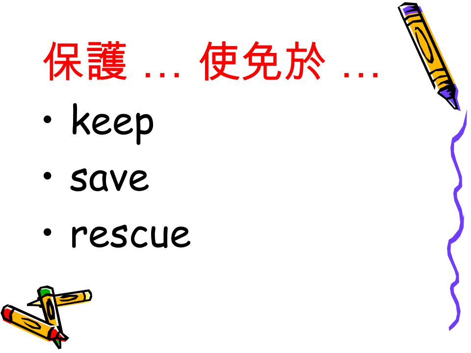 保護 … 使免於 … keep save rescue