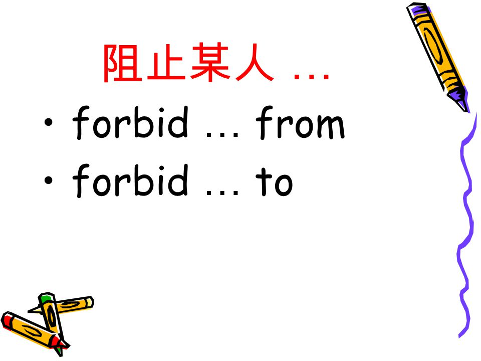 阻止某人 … forbid … from forbid … to