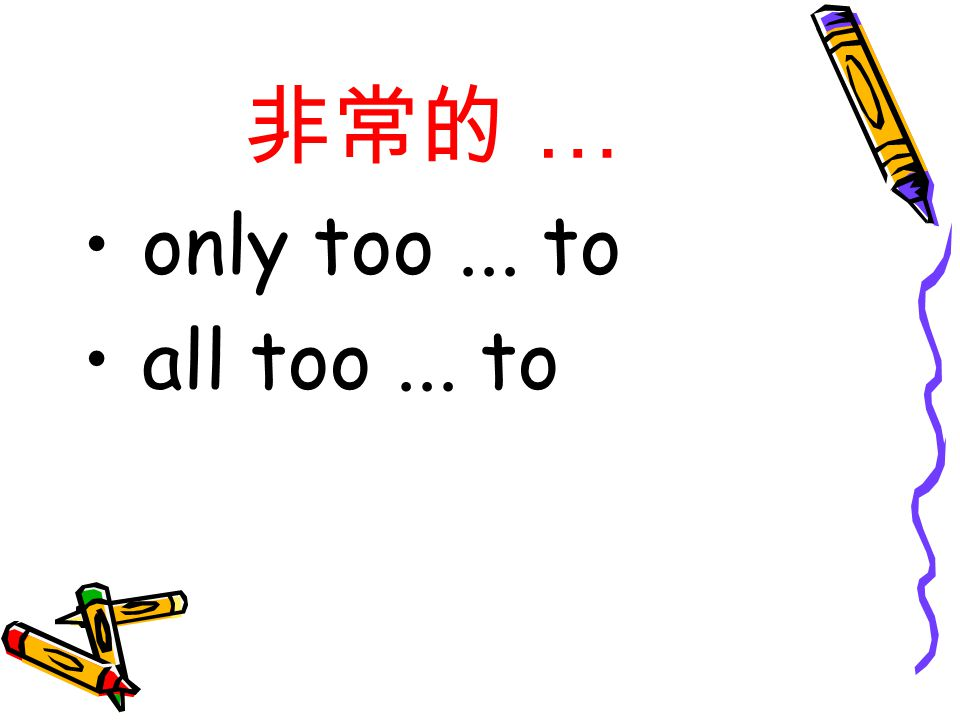 非常的 … only too... to all too... to