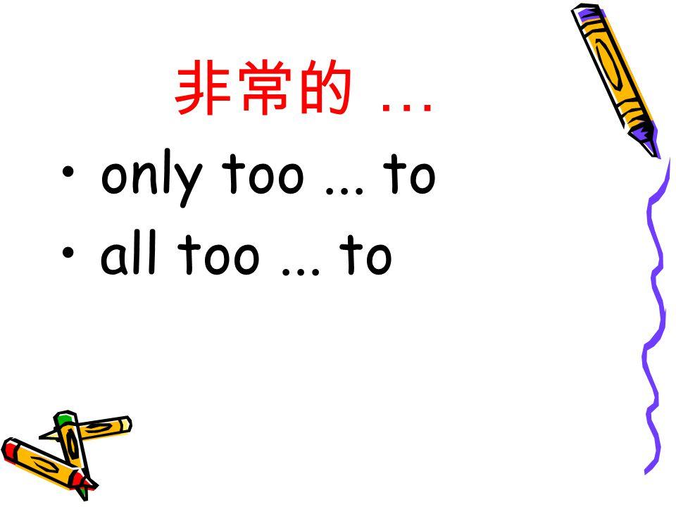 勸阻 … 打消 … discourage... From dissuade... from