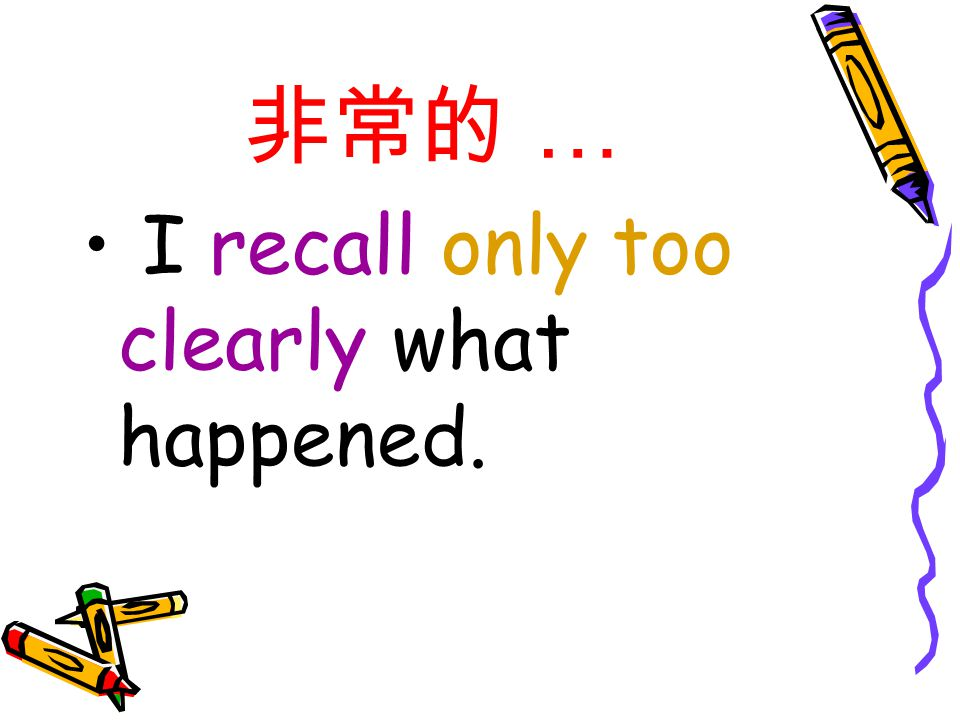 非常的 … I recall only too clearly what happened.