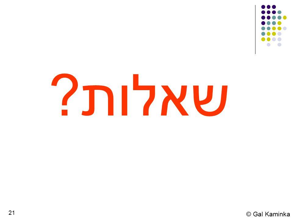21 © Gal Kaminka שאלות