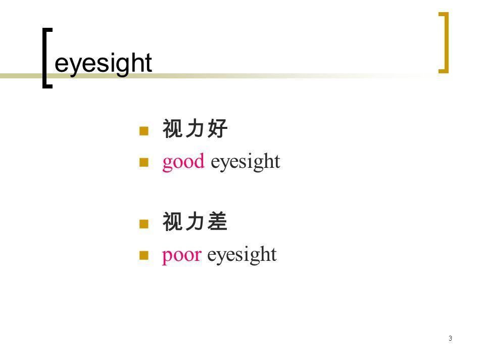 3 eyesight 视力好 good eyesight 视力差 poor eyesight