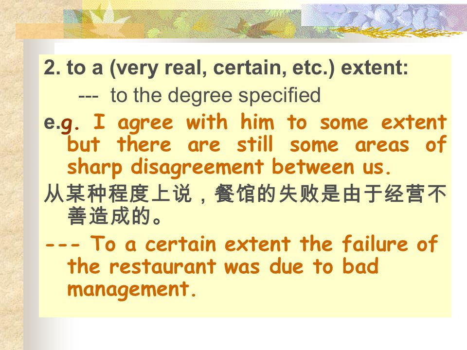 2. to a (very real, certain, etc.) extent: --- to the degree specified e. g. I agree with him to some extent but there are still some areas of sharp d