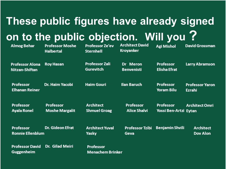 These public figures have already signed on to the public objection.