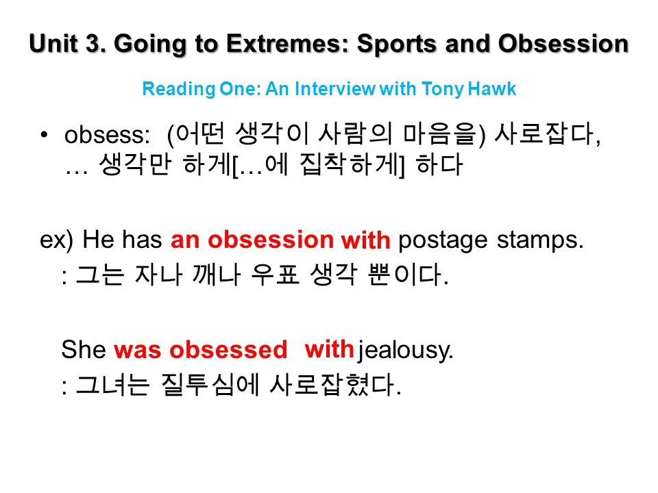 Unit 3.Going to Extremes: Sports and Obsession 그는 캐나다로 이민가려는 생각에 사로잡혀 있다.