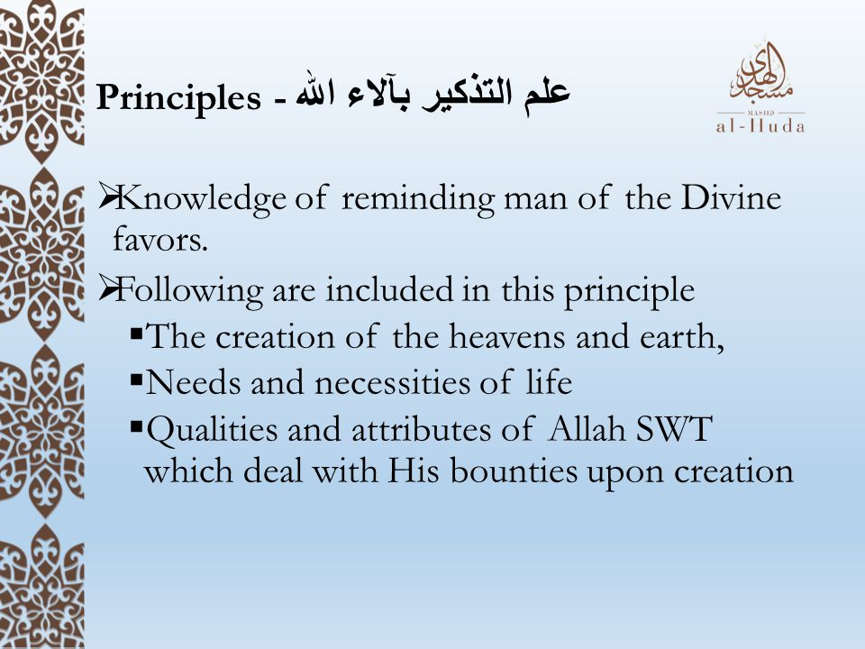 Principles - علم التذكير بآلاء الله  Knowledge of reminding man of the Divine favors.