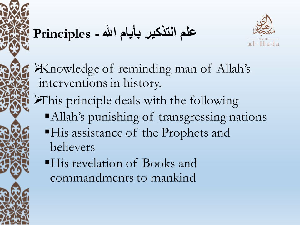 Principles - علم التذكير بأيام الله  Knowledge of reminding man of Allah's interventions in history.