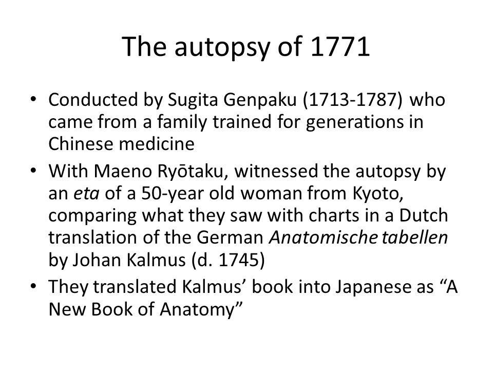 The autopsy of 1771 Conducted by Sugita Genpaku (1713-1787) who came from a family trained for generations in Chinese medicine With Maeno Ryōtaku, wit
