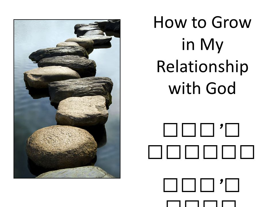 How to Grow in My Relationship with God God ' s timing God ' s plan