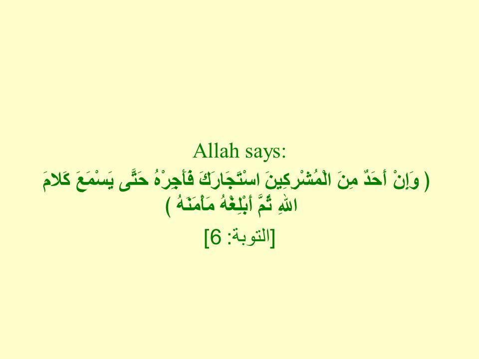 Allah says: ﴿ وَإِنْ أَحَدٌ مِنَ الْمُشْرِكِينَ اسْتَجَارَكَ فَأَجِرْهُ حَتَّى يَسْمَعَ كَلامَ اللهِ ثُمَّ أَبْلِغْهُ مَأْمَنَهُ ﴾ [ التوبة : 6]