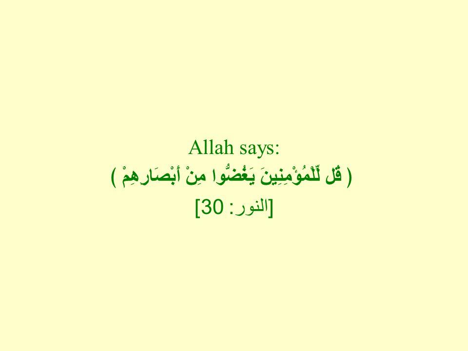 Allah says: ﴿ قُل لِّلْمُؤْمِنِينَ يَغُضُّوا مِنْ أَبْصَارِهِمْ ﴾ [ النور : 30]