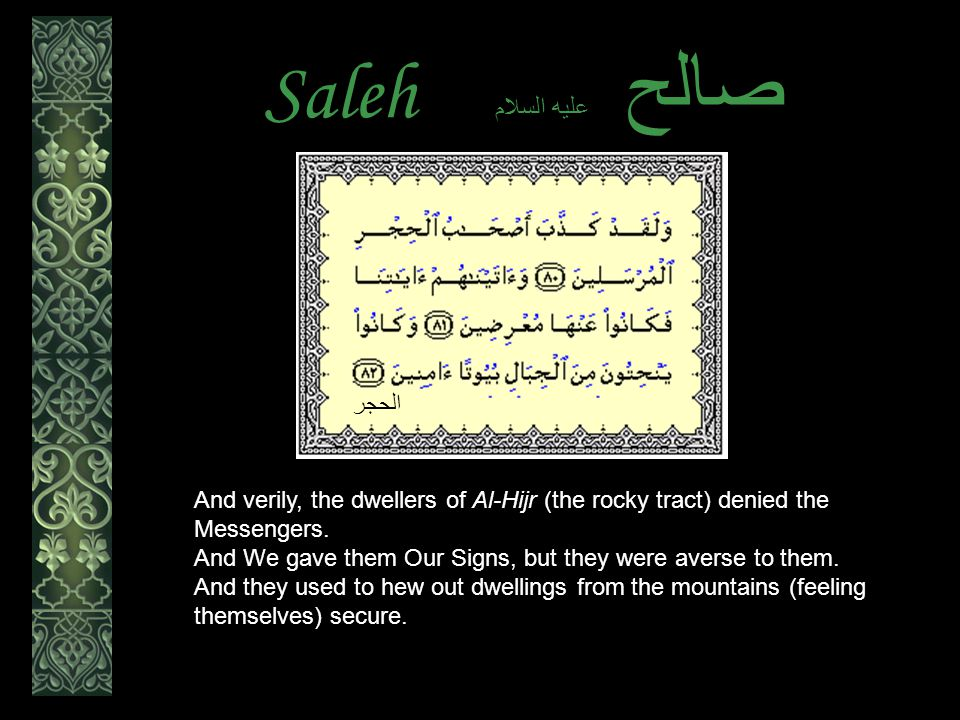 Saleh عليه السلام صالح And verily, the dwellers of Al-Hijr (the rocky tract) denied the Messengers.