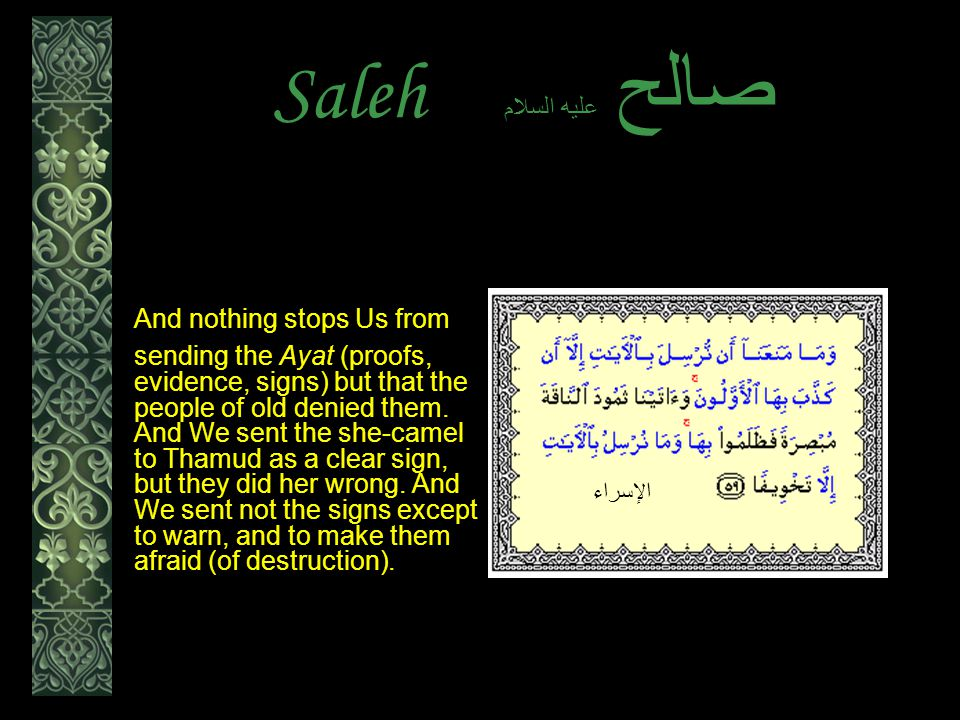 Saleh عليه السلام صالح And nothing stops Us from sending the Ayat (proofs, evidence, signs) but that the people of old denied them.