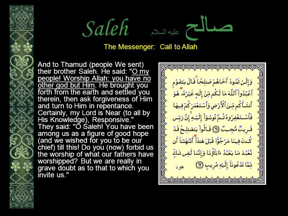 Saleh عليه السلام صالح And to Thamud (people We sent) their brother Saleh. He said:
