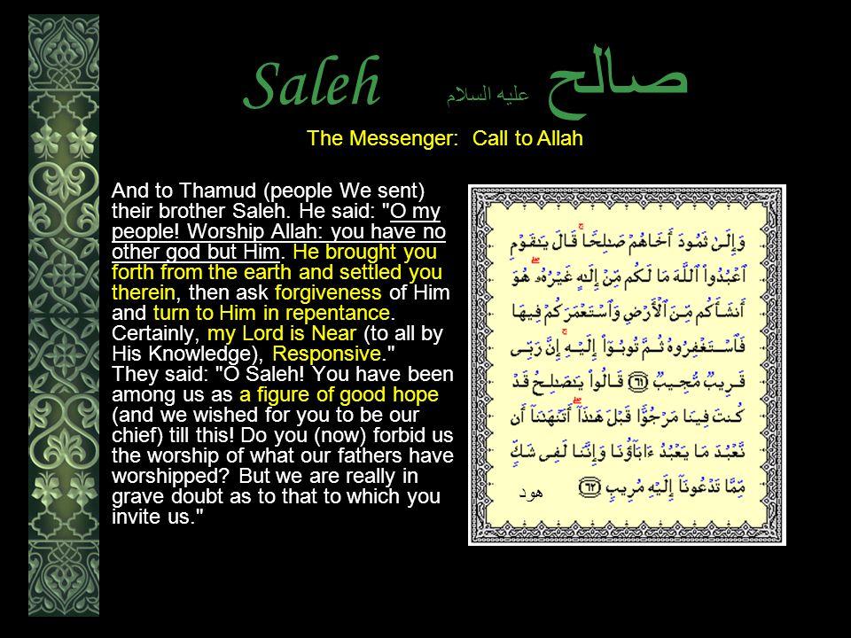 Saleh عليه السلام صالح And to Thamud (people We sent) their brother Saleh.