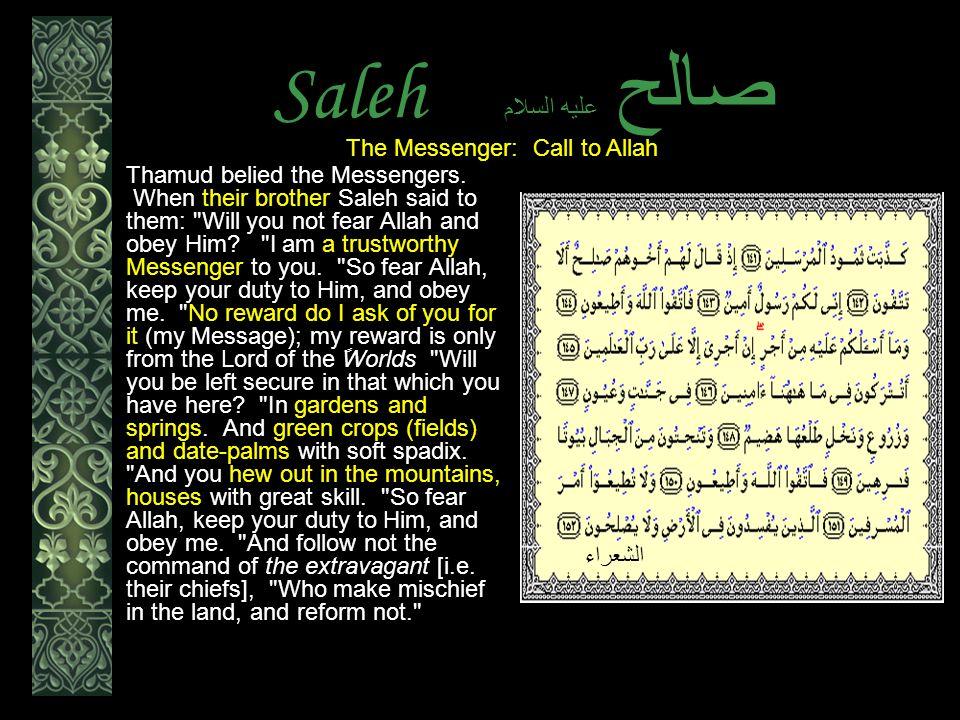 Saleh عليه السلام صالح Thamud belied the Messengers. When their brother Saleh said to them: